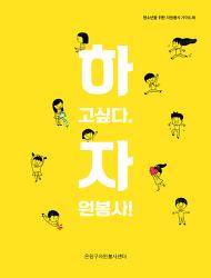 [전자책] 청소년 자원봉사 가이드북 '하고싶다 자원봉사'