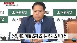 '부실 검증 논란' 이용주 의원 내일 검찰 소환