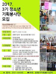 [모집] 은평 '3기 청소년 기획봉사단'