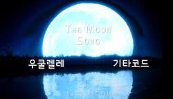 그녀 (Her) OST - The Moon Song 기타, 우쿨렐레 코드 악보