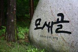[소식] 모새골 (예비)신학생 및 목회자 펠로우 모집