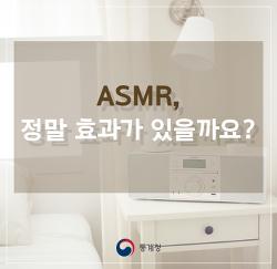ASMR, 정말 효과가 있을까요?
