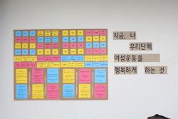 [160825-26]여성연합 정책수련회 및 이사회&사무국장연석회의