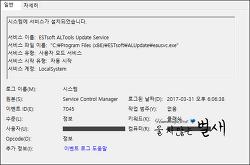 """자동으로 실행되는 """"ESTsoft ALTools Update Service"""" 생성 정보 (2017.4.3)"""