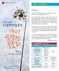 """제주4.3 69주년 2017 24회 4.3문화예술축전 """"1947 관덕정 꽃놀레"""""""