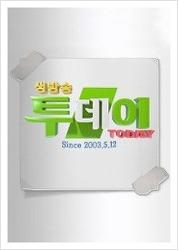 sbs 생방송 투데이 2016년 10월 6일 목요일 방송분(곽병덕,전병록,외 1인)