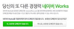 Naver Works를 이용한 네이버 메일 용량 10GB 늘리기