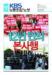 ▣ [노보374호] 12년만의 본사행