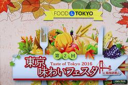 [Taste of Tokyo 2016 in Odaiba]
