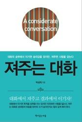 [서평]져주는 대화/박성재 지음