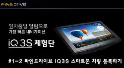 네비게이션추천 파인드라이브 IQ3S 스마트폰 차량 등록하기