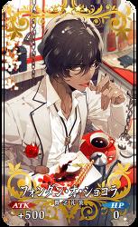 Fate/Grand Order 발렌타인 초콜릿을 받다! (남성 서번트 편)