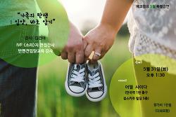 5월 특별강연_가족의 탄생: 입양, 바로 알기