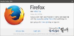 업데이트 : Mozilla Firefox 50.0