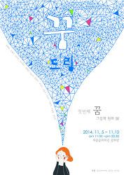 [전시회] 2014 첫번째 '꿈드림展'에 초대합니다.