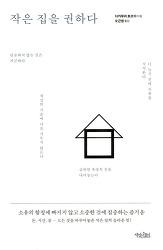 [건축] 작은 집을 권하다.- 다카무라 토모야(高村友也)
