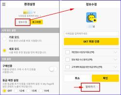 SK브로드밴드 옥수수(oksusu) 앱 회원 탈퇴하는 방법