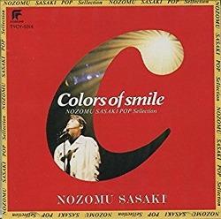 사사키 노조무의 베스트 앨범 Colors of Smile