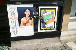 성의 없는 서울사진축제에 대한 쓴소리