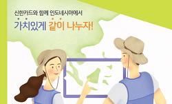 신한카드 아름인 해외봉사단 7기 모집, 가치있게 같이 나누자!