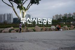 2015년 9월 19일 부산시민공원에서....