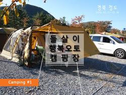 1st.Camp.청도 들살이행복 오토캠핑장