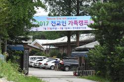 20170730-전교인 가족캠프 1일차