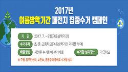 2017년 여름방학기간 폐전지 집중수거 캠페인