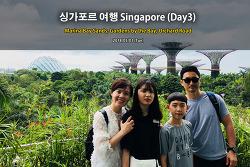 싱가포르 여행 Singapore (Day3) - (2018.05.01)