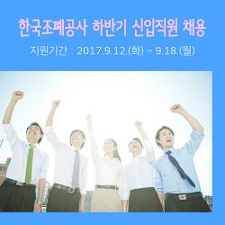 한국조폐공사 하반기 신입직원 채용