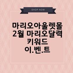 [마리오아울렛몰] 2월 달력 키워드 이벤트
