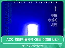 ACC, 창제작 음악극 <푸른 수염의 시간>
