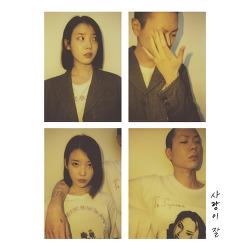 아이유 오혁 - 사랑이 잘 듣기#가사 <32회 골든디스크>
