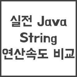실전 Java String 연산 속도 비교