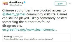 중국, 스팀 커뮤니티 블럭 시작?