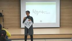 2018 서초 마을여행가이드_서예 멋글씨