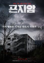 [영화]스타필드 곤지암 유료시사회