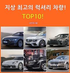 지상 최고의 럭셔리 차량 TOP10!