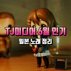 2018년 8월 TJ미디어, 태진 [ 일본 애니노래, 우타이테, 보컬로이드, 일본 드라마 OST 추천 인기차트 TOP100 ]
