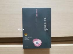 홍콩여행의 필수 구매제품인 흑진주 마스크팩으로 촉촉하게 피부관리~