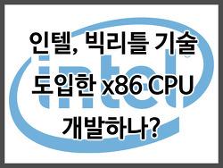 인텔, 빅리틀 기술 도입한 x86 프로세서 개발하나?