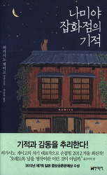 [소설][나미야 잡화점의 기적]-히가시노 게이고(東野 圭吾)