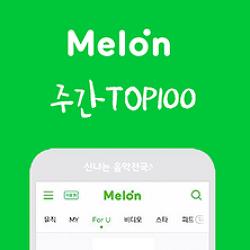 2017년 9월 셋째주 멜론 (MELON) TOP100 최신가요 듣기♪
