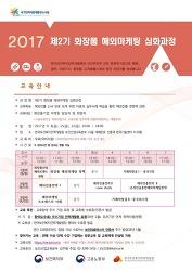 [9월] 2017 제2기 화장품 해외마케팅 심화과정 국비교육 - 한국보건복지인력개발원