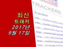 2017년 9월 17일 16시 5분 기준 유토렌트용 최신 트래커(트레커) utorrent