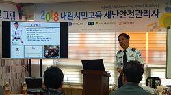 경기도지정 평생교육관 나눔원격평생교육원 '재난안전관리사(CPR)' 1기 후기