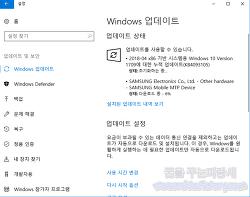 윈도우 10 1709 KB4093105 누적 업데이트