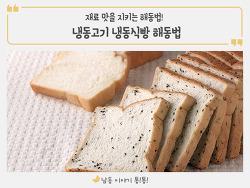 맛을 지키는 해동법! 냉동고기 냉동식빵 해동법