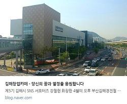 김해시서포터즈 4월 현장취재 김해창업카페 김해시블로그 기사 채택 되었습니다