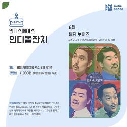 [06.26] 인디돌잔치 2018년 6월 상영작 <델타 보이즈>